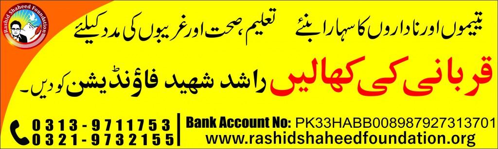 Qurbani Campaign
