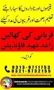 RSF Qurbani Campaign